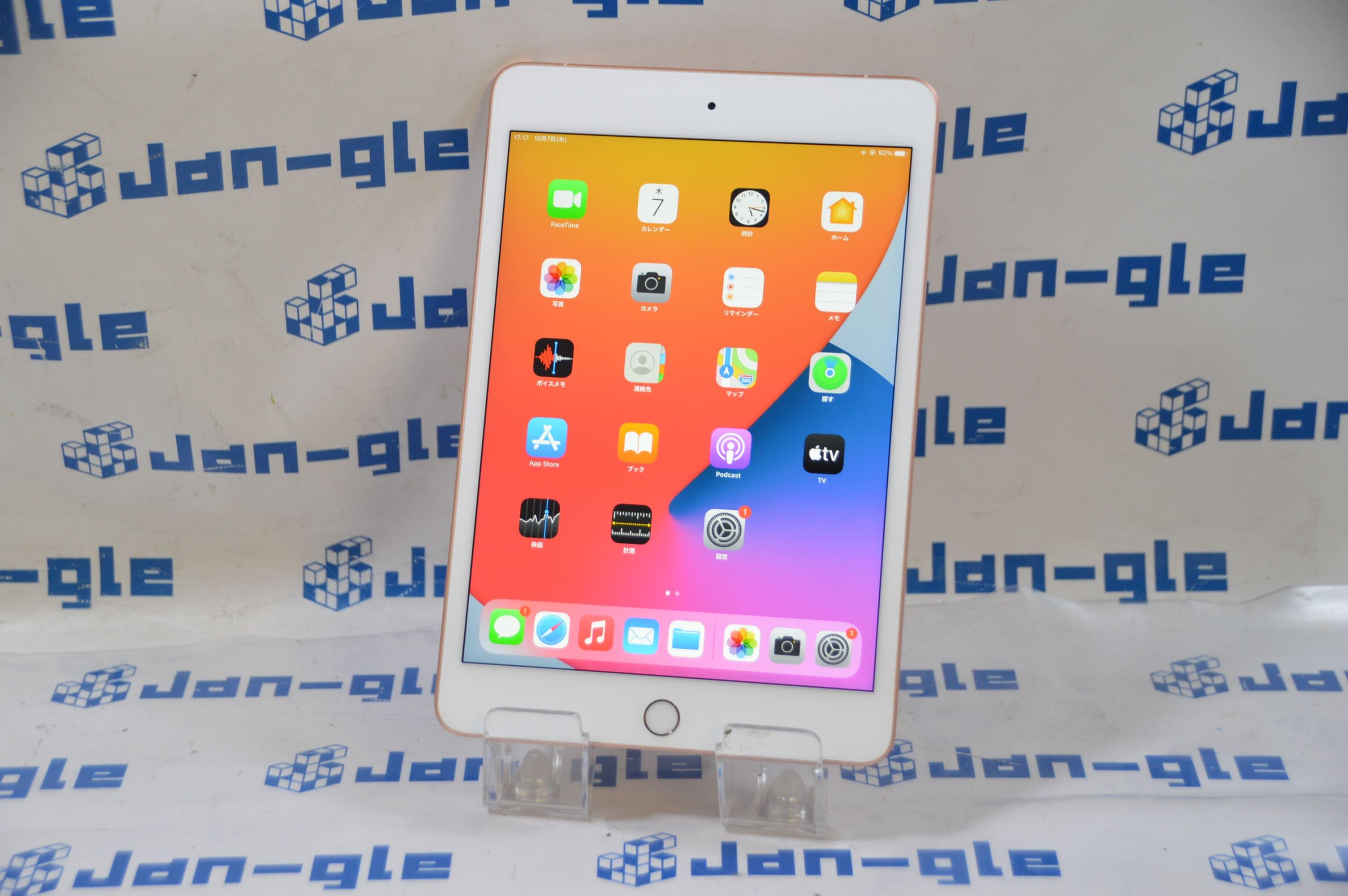 【緊急入荷!!】オンラインサポートオープン記念!! Apple iPad mini5 Wi-fi+Cellular MUXE2J/A ウイルスバスター1年版ライセンス・インストールサポート付でこのお値段!! 数量限定出血大サービス!!