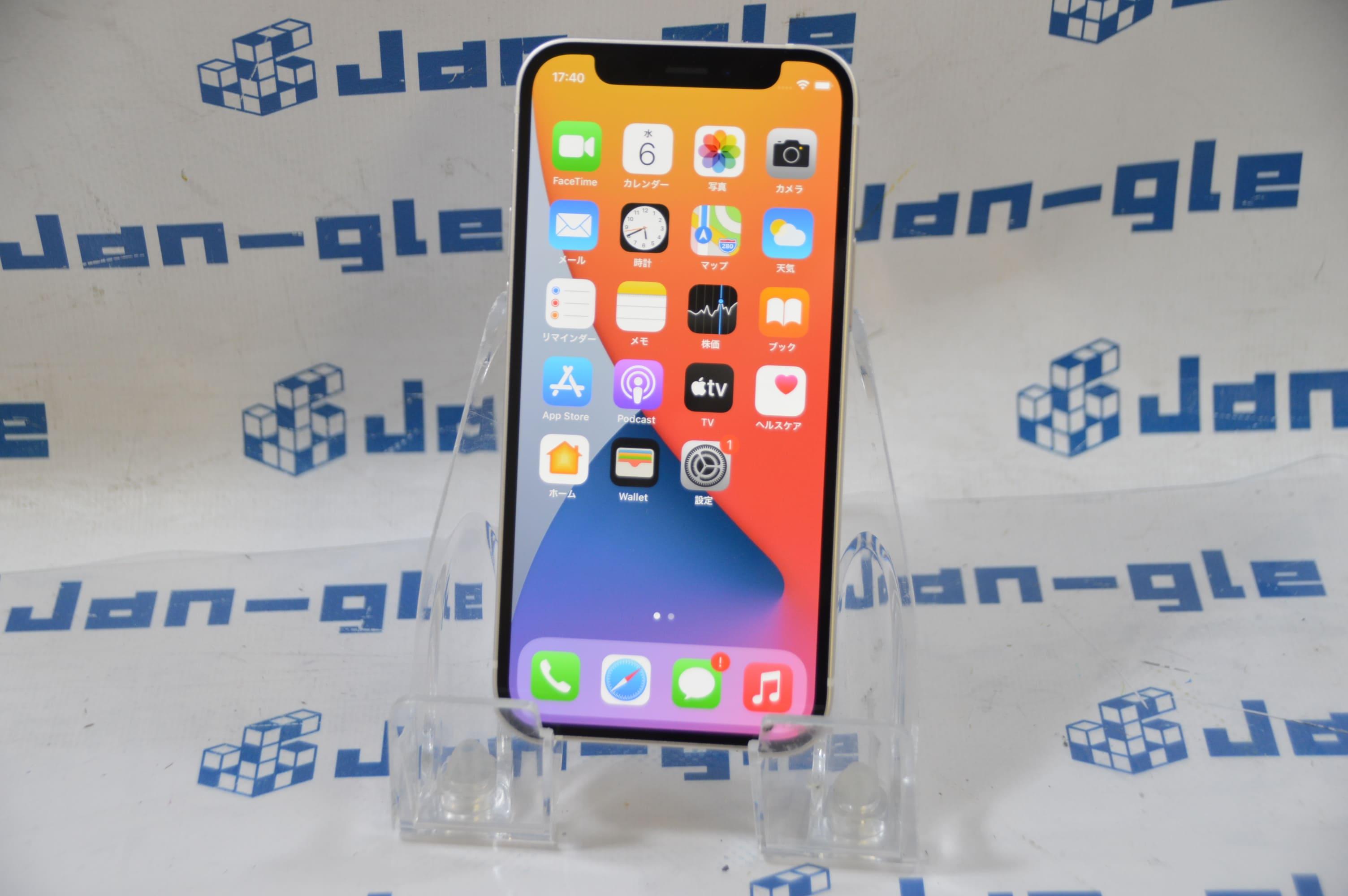 【緊急入荷!!】オンラインサポートオープン記念!! Apple iPhone12mini MGDT3J/A ウイルスバスター1年版ライセンス・インストールサポート付でこのお値段!! 数量限定出血大サービス!!