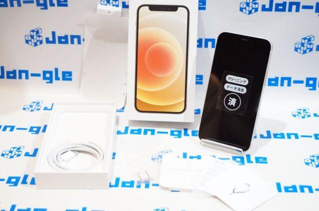【北海道】【中古】【極美品】【SIMフリー】Apple iPhone12mini 128GB MGDM3J/A