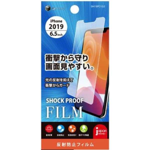 【KS】【新品】 BAUT iPhone 11 Pro Max 6.5インチ PETフィルム衝撃吸収AG BHI19PC102 ∞ R021576-O