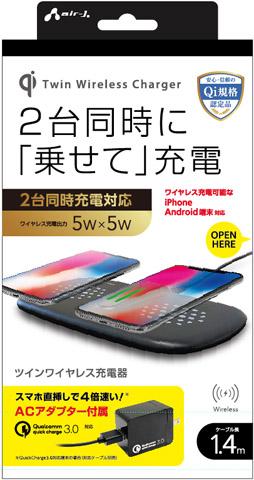 【KS】【新品】air-J Qi規格対応 2台同時充電ワイヤレス充電パッド [AWJ-PDTW1 BK] R021600◆