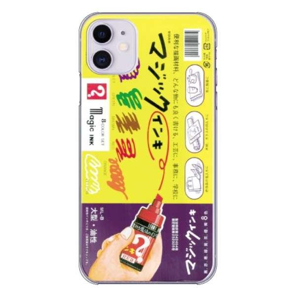 【KS】【新品】藤家 iPhone11 Pro マジックインキ ハードケース A パッケージ1 R021628◆