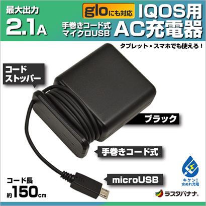 【KS】【新品】 ラスタバナナ IQOS glo 7個セット!! AC充電器 手巻きコード式 マイクロUSB タブレット/スマホ対応 ブラック アイコス グロー microB コンセント充電器 RBIQ028 ∞ R021639_b