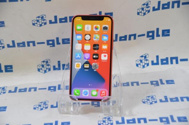 【緊急入荷!!】オンラインサポートオープン記念!! Apple iPhone12mini MGDU3J/A ウイルスバスター1年版ライセンス・インストールサポート付でこのお値段!! 数量限定出血大サービス!!