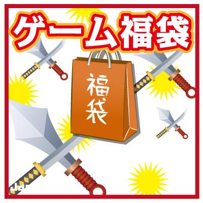【KS】【中古】 Ω Nintendo DSのゲームソフト福袋 懐かしいゲームを遊びまくろう!! J348490-O