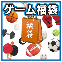 【KS】【中古】 ◇ プレイステーション3 ゲームソフト福袋!! スポーツゲーム大集合セット!!