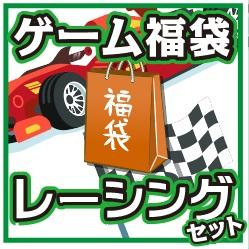【KS】【中古】 PS3 ゲームソフト福袋! 俺と僕のドライビングセット! □