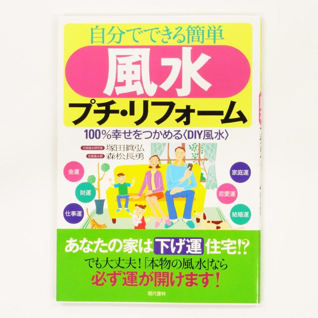自分でできる簡単風水プチ・リフォーム【メール便可】(book004)