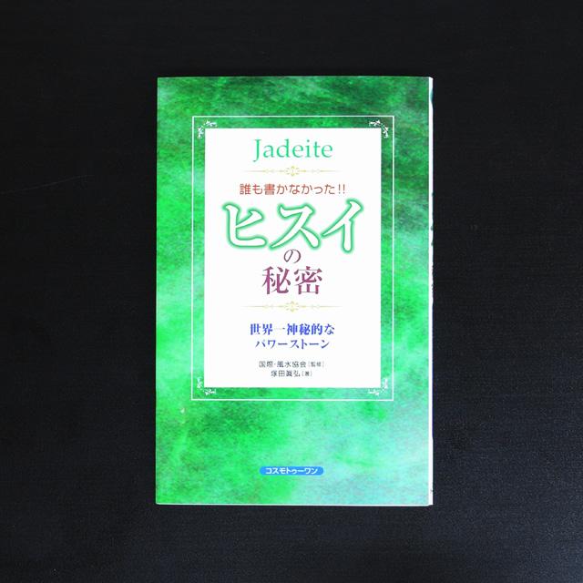 誰も書かなかった!!ヒスイの秘密 世界一神秘的なパワーストーン【メール便可】(book013)