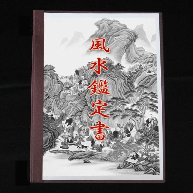 改運◆風水鑑定書(住居用)【送料無料】【メール便可】(f00002)