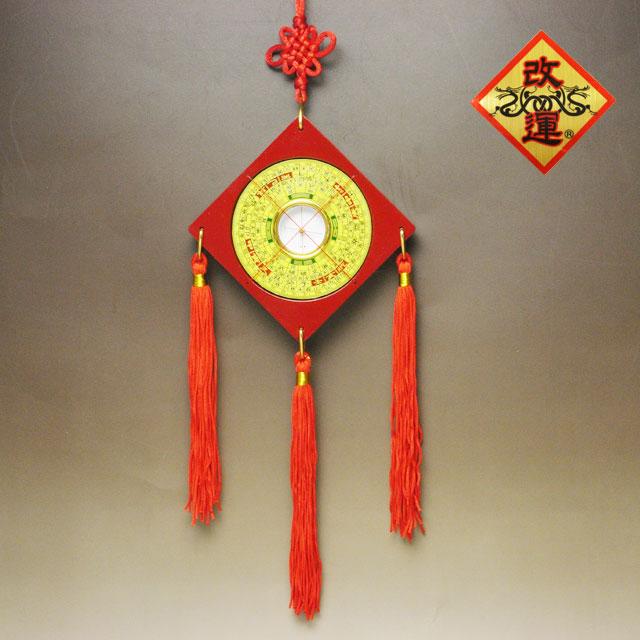 【改運】吊り下げ羅盤(風水盤の壁飾り)【送料無料】(f20508)
