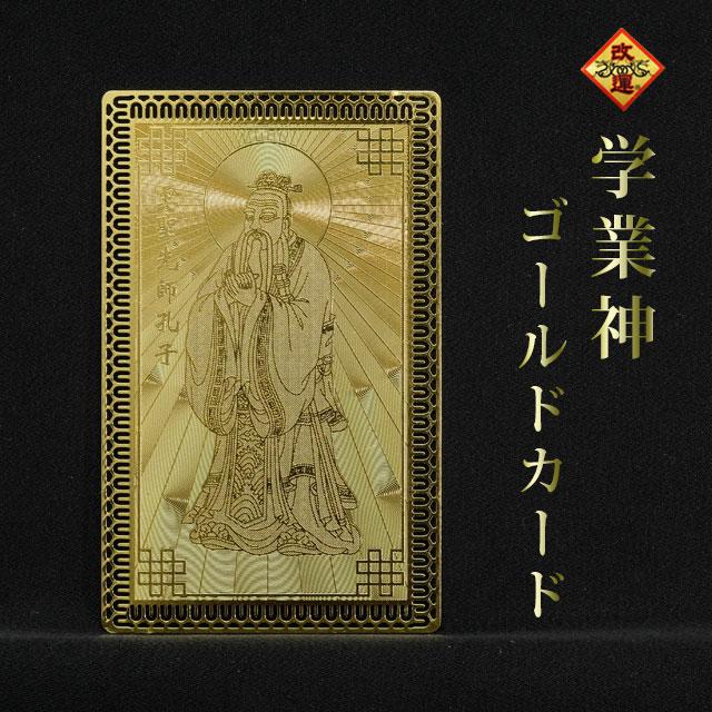 【改運】学業神ゴールドカード【メール便可】(f20701)