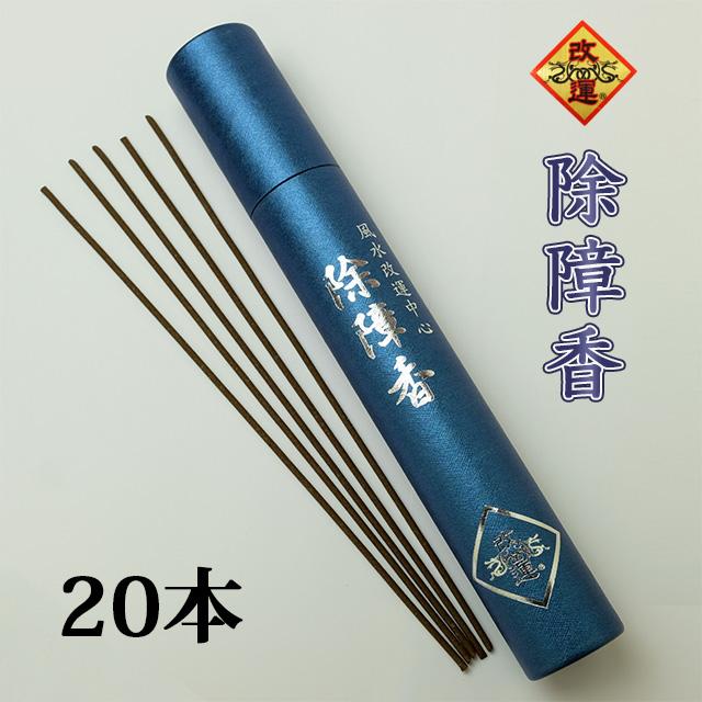 【改運】除障香 20本(f30002)