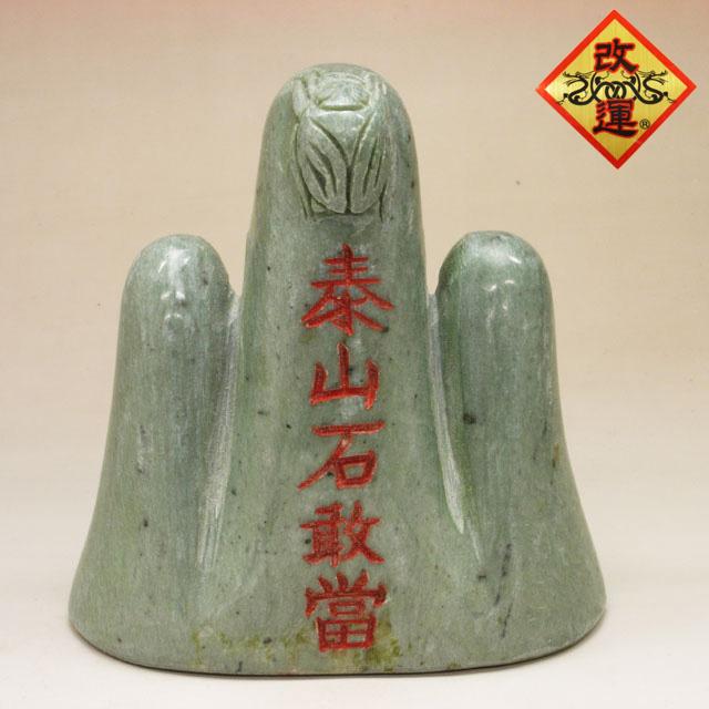 ◆改運◆緑蘆山石製 石敢当 (山型・小)【送料無料】(f50038)