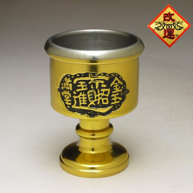 【改運】銅製水盃(招財進寶)(f50076)