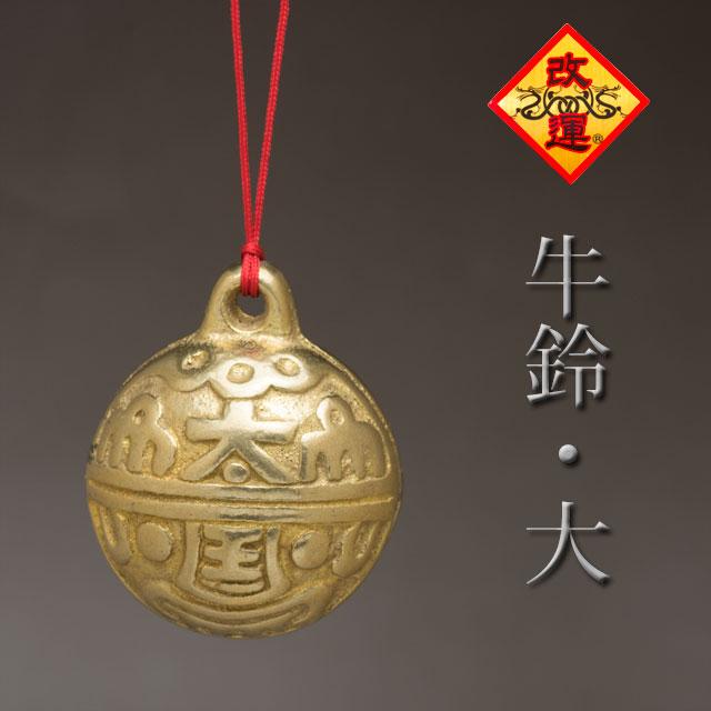 【改運】牛鈴(大)(f50100)
