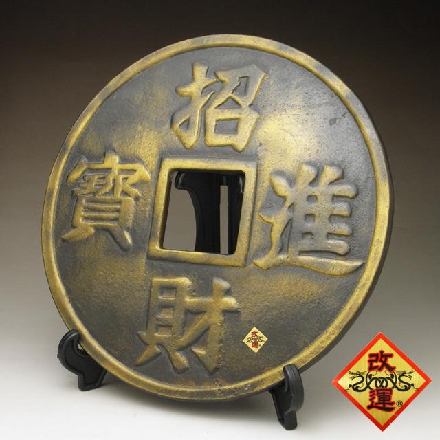 【改運】銅製 古銭(招財進宝)特大【送料無料】(f50117)