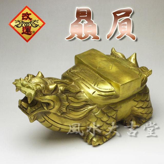 【改運】銅製の贔屓(ヒイキ)大【送料無料】(f50233)