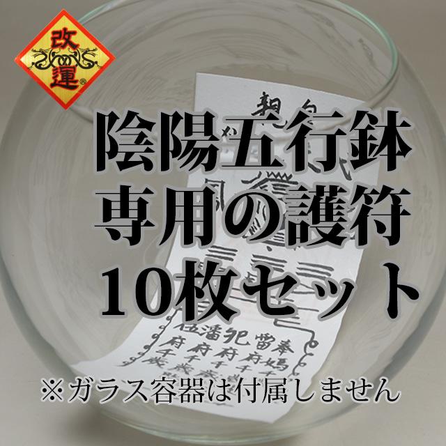 陰陽五行鉢専用の護符(10枚セット)(f50258)