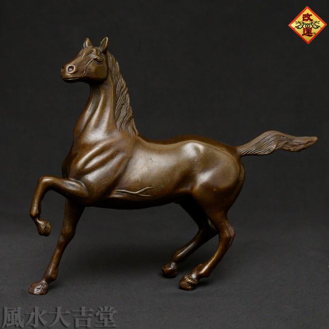 【改運】銅製 馬の置物(古銅色)【送料無料】(f50262)