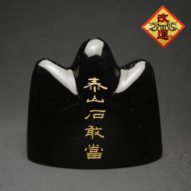 【改運】オブシディアン製石敢当【送料無料】(f50263)