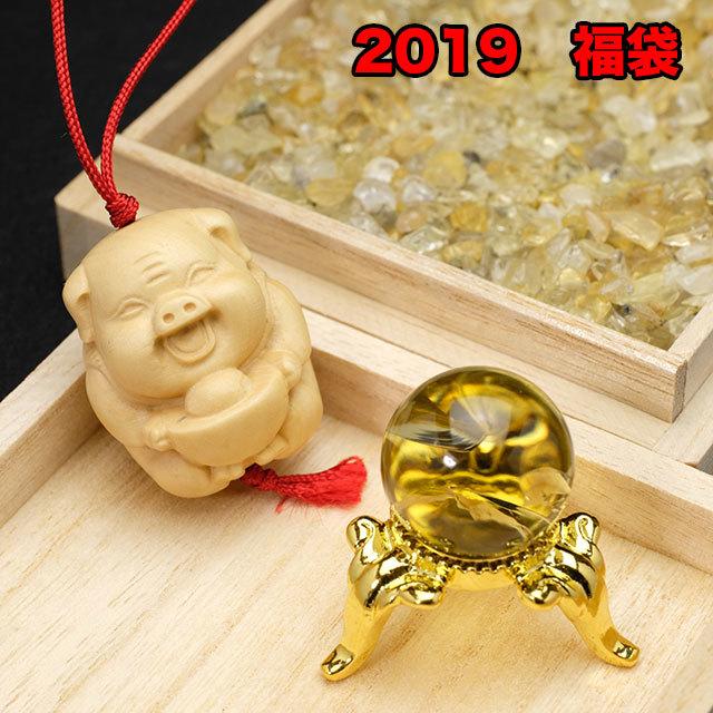 【福袋】福豚とナチュラルシトリン、ルチルさざれの金運セット(aa190102)