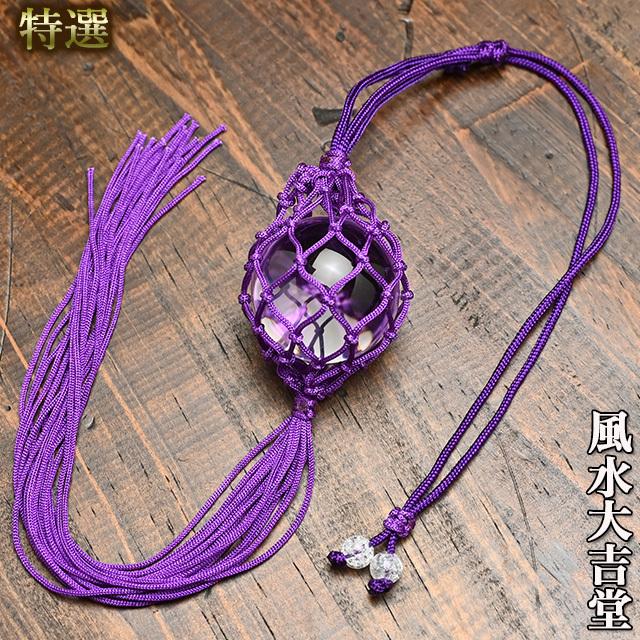 【特選】紫色のネットに入った水晶玉(ac202801)