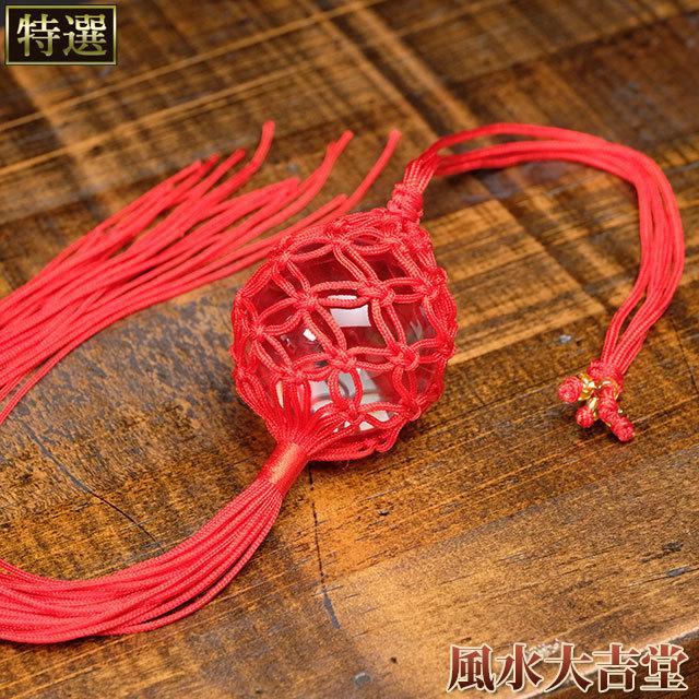 【特選】赤色のネットに入った水晶玉(ax181401)