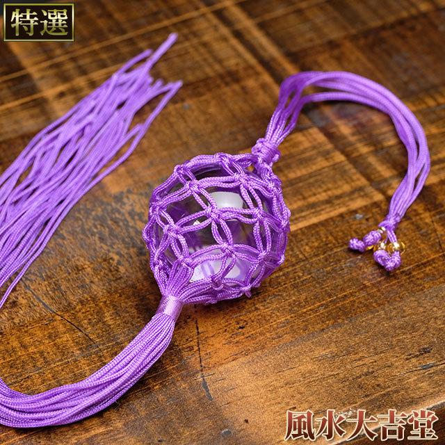 【特選】紫色のネットに入った水晶玉(ax181403)