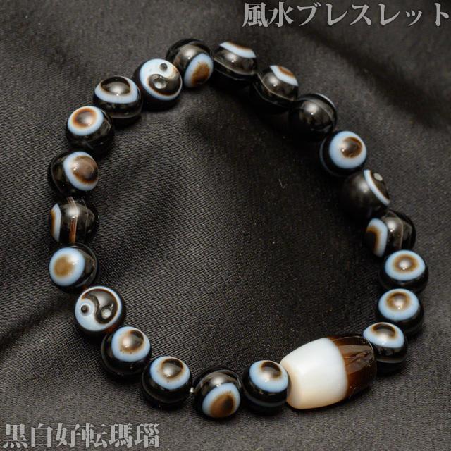 風水ブレスレット(黒白好転メノウ、天眼石、太極)【サイズ/約16cm】(be212202)【メール便可】