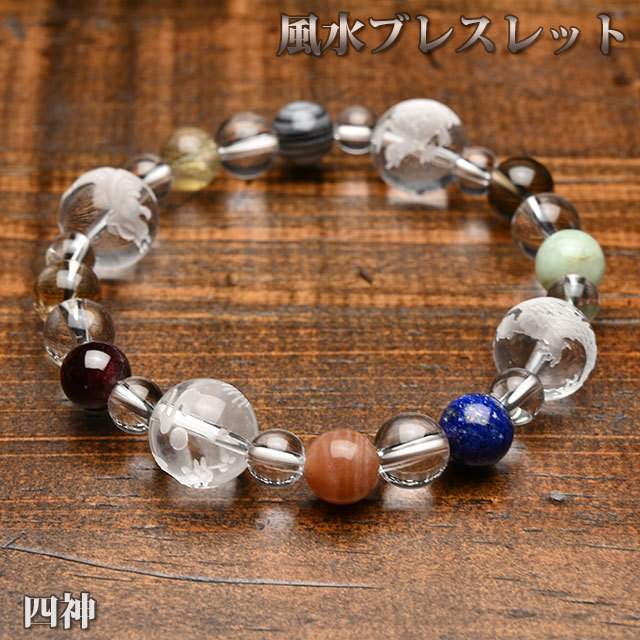 風水ブレスレット(四神、ラピスラズリ、天眼石)(bf191401)【メール便可】