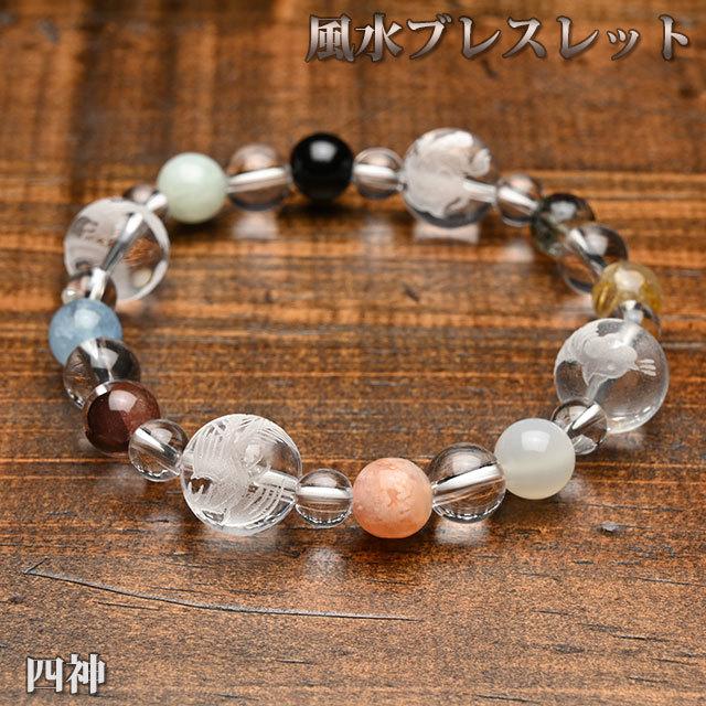 風水ブレスレット(四神、レッドファントム、黒水晶)(bf191402)【メール便可】