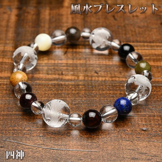 風水ブレスレット(四神、龍紋瑪瑙、ブラックルチル)(bf191403)【メール便可】