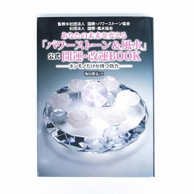 「パワーストーン&風水」公式 開運・改運BOOK【メール便可】(book007)