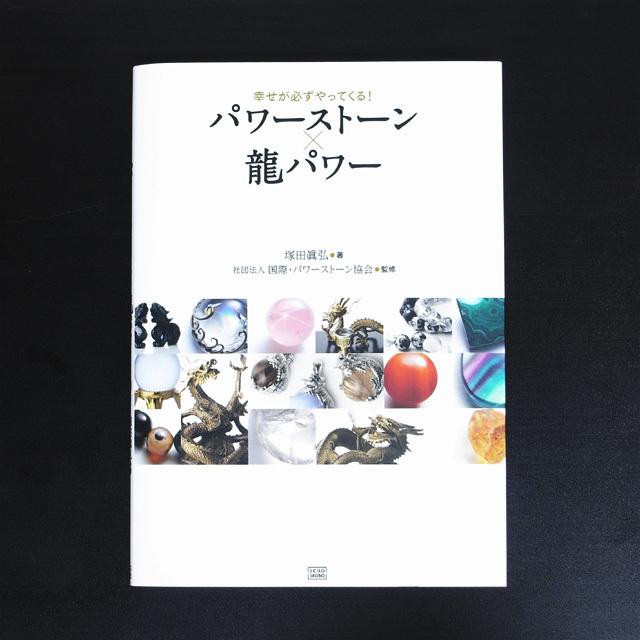 幸せが必ずやってくる!パワーストーン×龍パワー【メール便可】(book008)