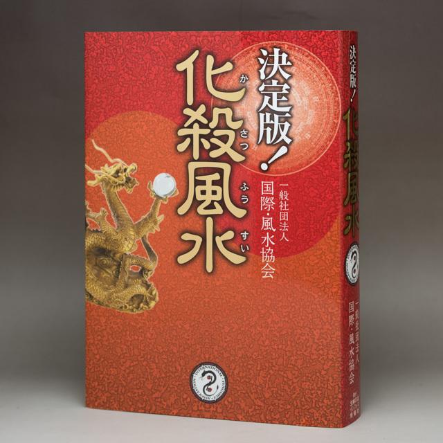 決定版!化殺風水(book015)