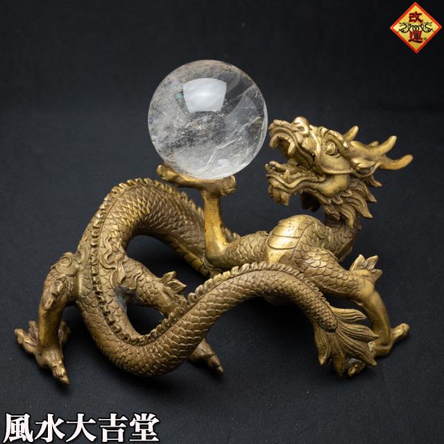 【改運】銅製の笑龍【送料無料】(f20017)