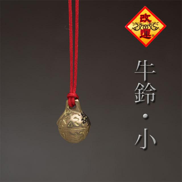 【改運】牛鈴(小)(f20115)