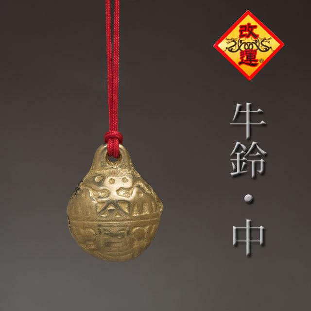 【改運】牛鈴(中)(f20116)