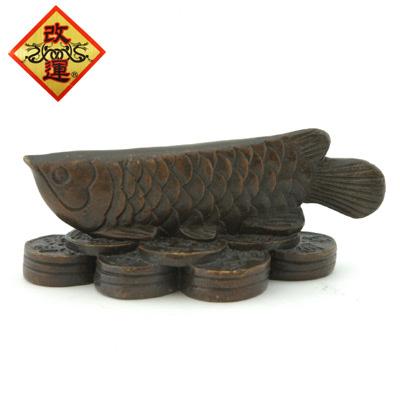 【改運】銅製・アロワナの置物(古銅色)(f20148)