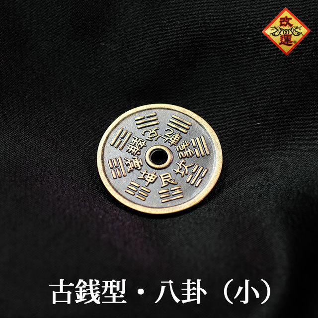 【改運】古銭型・八卦(小)【メール便可】(f20184)