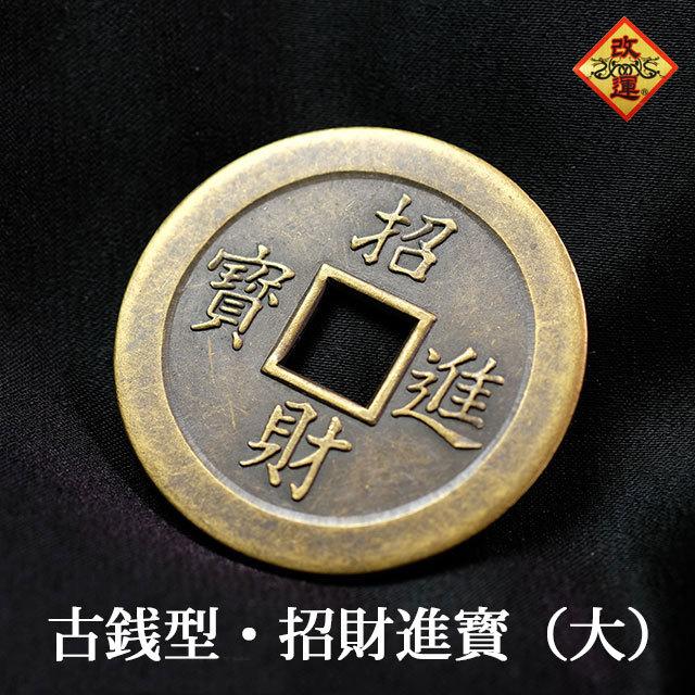 【改運】古銭型・招財進宝(大)【メール便可】(f20185)