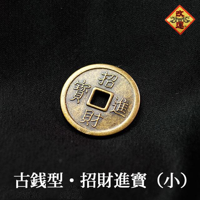 【改運】古銭型・招財進宝(小)【メール便可】(f20186)