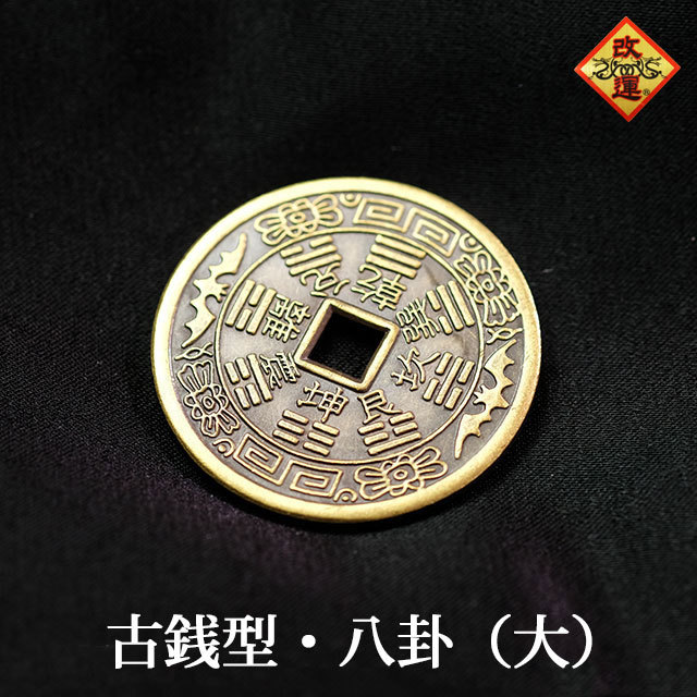 【改運】古銭型・八卦(大)【メール便可】(f20187)