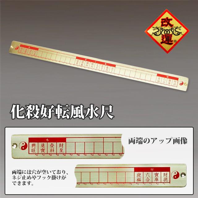 【改運】化殺好転風水尺【送料無料】(f20401)