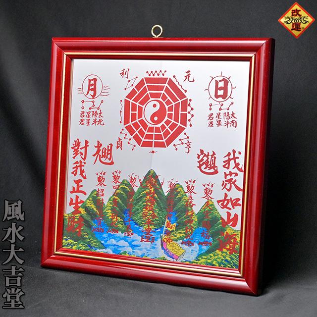【改運】山海鎮平面鏡【送料無料】(f20406)