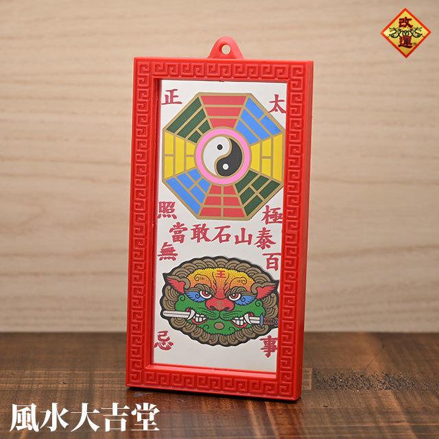 【改運】獅子八卦太極の平面鏡 小(f20416)