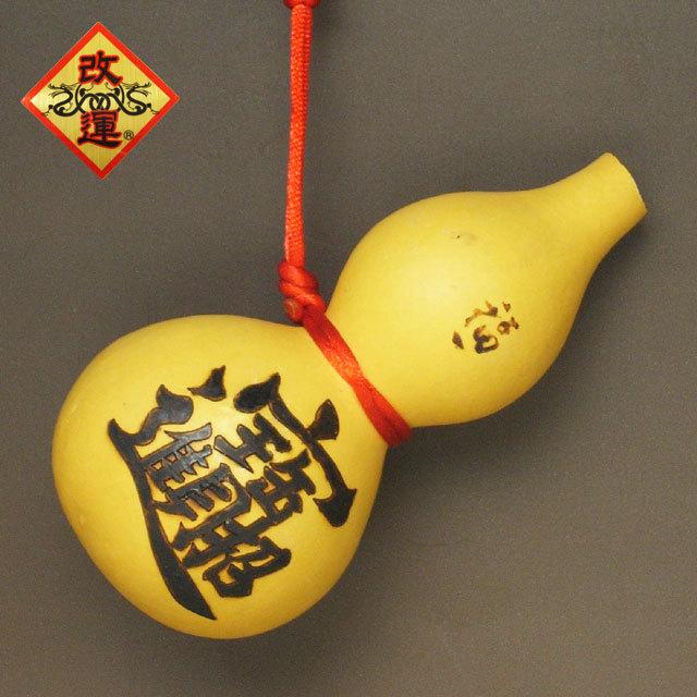 【改運】天然のフールー(瓢箪)(f20916)