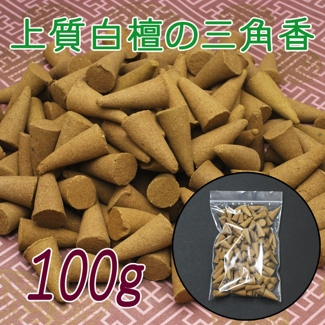 簡易包装でお得・上質白檀の三角香 徳用100g【メール便可】(f30004)