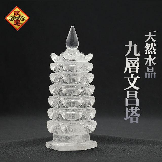 改運・水晶製九層文昌塔【送料無料】(f50012)